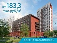 Дом готов! ЖК комфорт-класса. Спешите Квартиры от от 181 280 руб. /м²